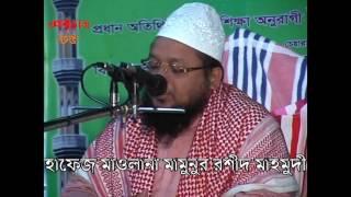 Bangla Waz By Hafez Maulana Mamunur Rashid Mahmudi, Dhaka 1