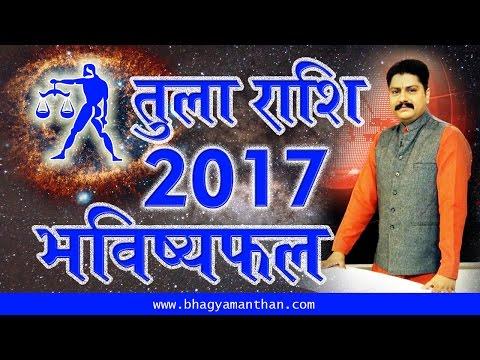 Xxx Mp4 Tula Rashi 2017 Libra Horoscope 2017 तुला राशिफल 2017 3gp Sex
