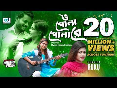 Xxx Mp4 O Pola Polare ও পোলা পোলারে L Ruku L Bangla Song 2018 L CD Vision 3gp Sex