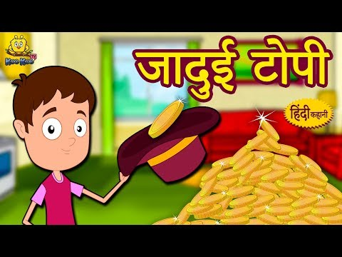 Xxx Mp4 जादुई टोपी Hindi Kahaniya For Kids Stories For Kids Moral Stories For Kids Koo Koo TV Hindi 3gp Sex