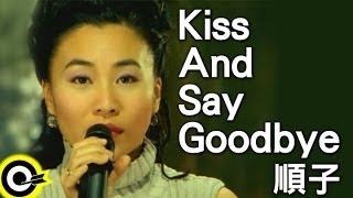 順子 Shunza【Kiss and say goodbye】Official Music Video