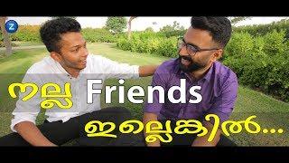 നല്ല friends ഇല്ലെങ്കിൽ   How to make good friends   Ztalks   37th Episode