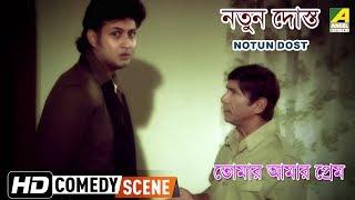 Notun Dost | Comedy Scene | Tomar Amar Prem | Rituparna | Amin Khan