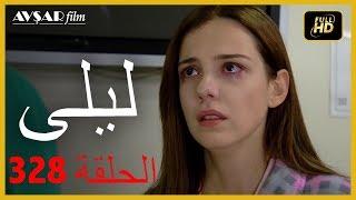 المسلسل التركي ليلى الحلقة 328