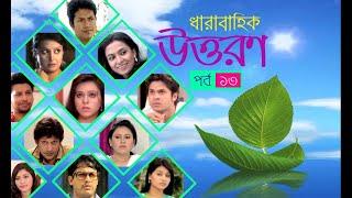 New Bangla Natok | UTTORON | Episode 13 Full | Obid Rehan | Pinky