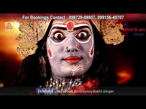 Xxx Mp4 Kali Maa K Dwar Pe काली माँ के दुआर पे By SUNNY DOSHI 3gp Sex