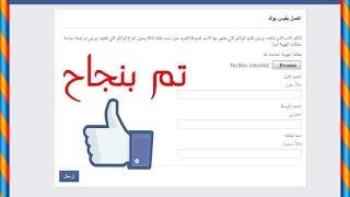 تأكيد الهوية للفيسبوك facebook مضمونة 100% 2016