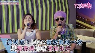 黃明志:唱KTV最認真的一次 與鄧紫棋神唱漂向北方