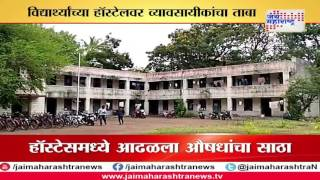Raid on student hostel in Sangli; Illegal resident removed