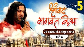 Shree Devkinandan Ji Maharaj Srimad Bhagwat Katha Gwalior Day -05 - 02-10-2014