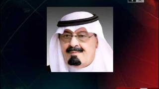 اجمل نشرة اخبار مرت على الشعب السعودي