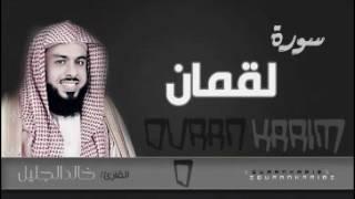 سورة لقمان للشيخ خالد الجليل من ليالي رمضان 1437 ليلة 18 جودة عالية