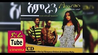 Amran Ethiopian Movie (አምራን) Latest Ethiopian Movie from DireTube Cinema