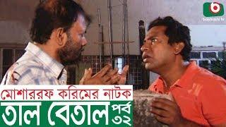 Bangla Comedy Natok | Tal Betal | Last EP | Mosharraf Karim, Hillol, Jenny, Mim
