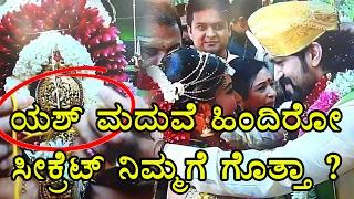 Yash & Radhika pandit : Secret Behind Their Marriage |  Kannada
