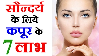 7 Camphor Benefits For Beauty कपूर के 7 चमत्कार देखिये Beauty Tips in Hindi By Sonia Goyal #114
