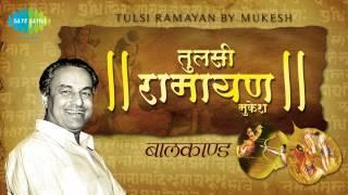 Tulsi Ramayana   Shri Ramcharitmanas   Bal Kand (Part 1)