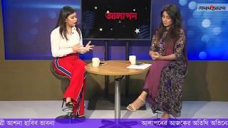 আলাপনের আজকের অতিথি অভিনেত্রী আশনা হাবিব ভাবনা    Prothom Alo Alapon with Ashna Habib Vabna