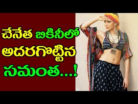 Xxx Mp4 Actress Samantha Latest Hot Handloom Photoshoot Latest News Top Telugu Media 3gp Sex