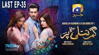 Ghar Titli Ka Par - Last Episode | HAR PAL GEO