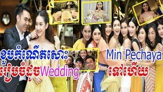 គ្រាន់តែពិធីខួបកំណើតសោះ Min Pechaya រៀបចំដូចមង្គលការទៅហើយ, Cambodia Daily, CH7