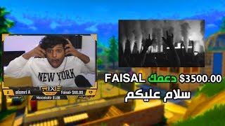 فورت نايت | اكبر داعم عربي دعمني 3500.00 الف دولار | Fortnite !!