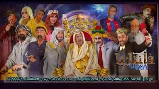 بروفة مسرحية فانتازيا - لعيد الفطر 2017 كاملة - للعملاق سعد الفرج