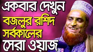New Bangla Waz Bazlur Rashid 2017 - ওয়াজ মাহফিল 2016 - মুফতি মওলানা বজলুর রশিদ - Waz TV