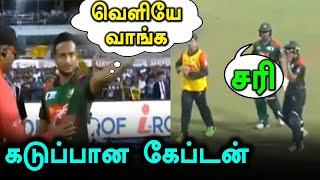 நோ-பால் கொடுக்காததால் கடுப்பான வங்கதேச கேப்டன்   Bangladesh vs Srilanka