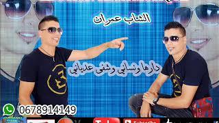 cheb 3imran 2018-no no darha ou nsaniالشاب عمران -دارها ونساني