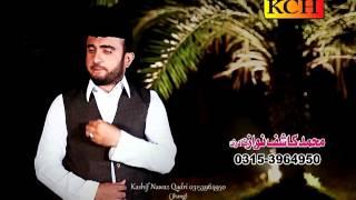 Haq  Haq Chaar Yaar  ||| Muhmmad Kashif Nawaz  Qadri ||||