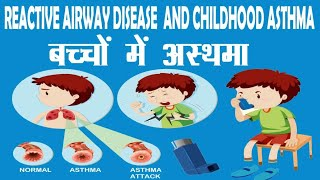 Reactive Airway Disease|  Childhood Asthma|Allergic bronchitis |Uncontrolled childhood asthma