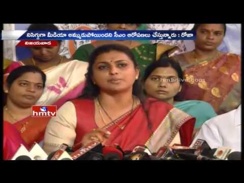 Xxx Mp4 YCP MLA Roja Sensational Comments On AP CM Chandrababu Over National Women S Parliament HMTV 3gp Sex