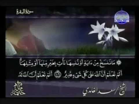 سورة البقرة للقارى سعد الغامدي تلاوه  موثره وجميله