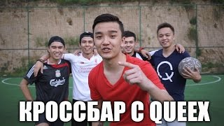 КРОССБАР С QUEEX