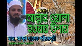 Bangla waz-part-1 আপনি কি আল্লাহ ওয়ালা হতে চান? তাহলে শুনুন। আব্দুল খালেক শরিয়তপুরী