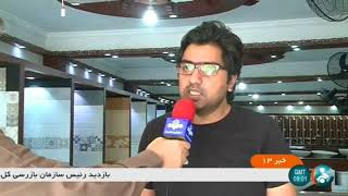 Iran made Tiles export to Pakistan market صادرات كاشي و سراميك ايران به پاكستان