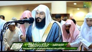 عشائية رائعة ( سورة المرسلات ) القارئ الشيخ : عبدالرحمن العوسي |1438/4/29هـ
