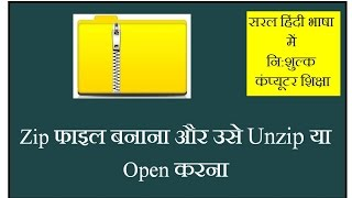 How to create & Open Zip File in Hindi