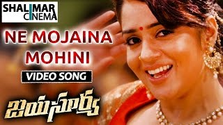 Jayasurya Movie    Ne Mojaina Mohini Video Song    Vishal, Kajal Aggarwal    Shalimarcinema