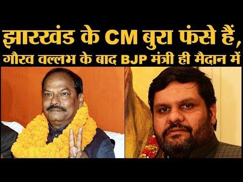आखिर क्यों CM Raghubar Das के खिलाफ BJP मंत्री Saryu Rai ने Gaurav Vallabh के बाद पर्चा भरा