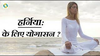 Harnia Yoga   हर्निया के लिए योग