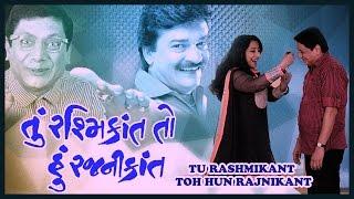 Tu Rashmikant Toh Hu Rajanikant - Superhit Comedy Gujarati Full Natak 2015
