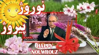 Iran, Nowruz, فاضلى ـ گوهرزاد « جشن نوروز ـ فرخنده و پيروز » ايران ؛