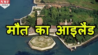 World का Most Haunted Island, Povegila में रहती है Maut |Don't Miss !!!
