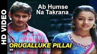 Orugalluke Pillai - Ab Humse Na Takrana | Mahesh Babu & Trisha Krishnan