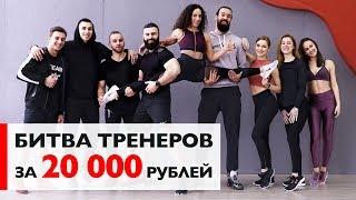Кто останется последний – получает 20 000 рублей! [Workout | Будь в форме]