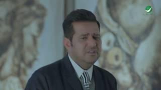 Hatem Al Iraqi ... Aafne - Video Clip | حاتم العراقي ... عافني - فيديو كليب