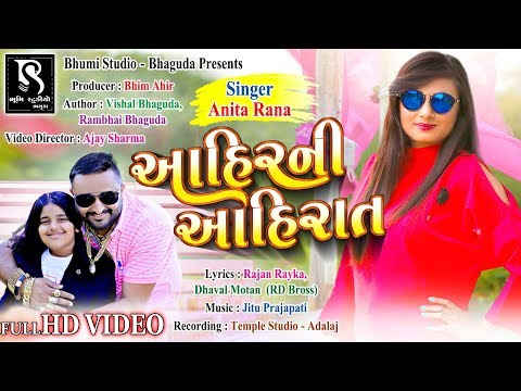 Xxx Mp4 Anita Rana AHIR NI AHIRAT VIDEO New Gujarati Dhamaka BhumiStudio Bhagua 3gp Sex