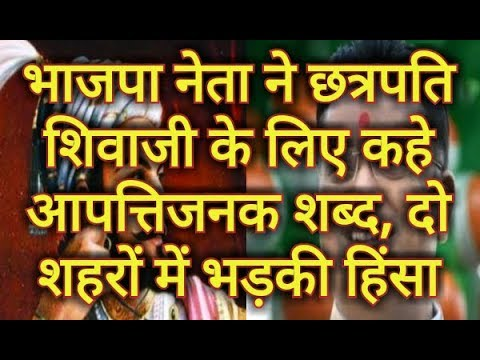 भाजपा नेता के छत्रपति के लिए